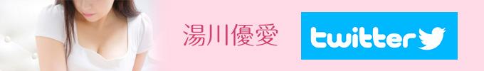 湯川優愛Twitter