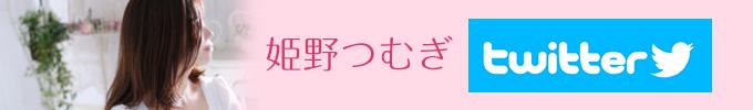 姫野つむぎTwitter