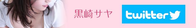 黒崎サヤTwitter