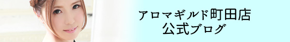 アロマギルド町田店公式ブログ